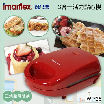 imarflex 日本伊瑪 三合一活力點心鬆餅機IW-735
