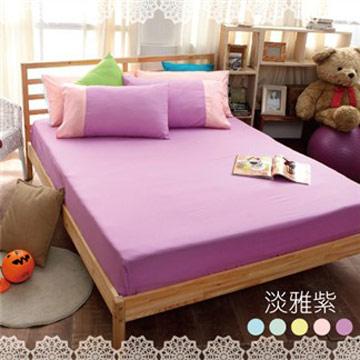 【馬卡龍蜜糖—淡雅紫】3M吸濕排汗雙人三件式床包組