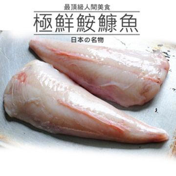 【好神】極品野生鮟鱇魚4包組(2片/包)