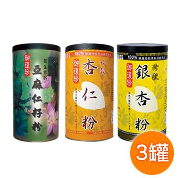 【御復珍】珍榖銀杏亞麻仁籽珍榖杏仁3罐組