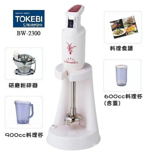 韓國TOKEBI多可必魔力料理棒BW-2300(附研磨粉碎器)