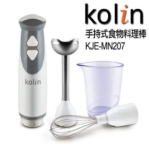 歌林新一代3件式食物料理棒(可碎冰)KJE-MN207