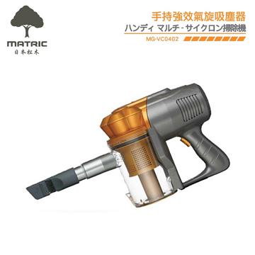 日本松木手持強效氣旋伸縮鋁管吸塵器MG-VC0402