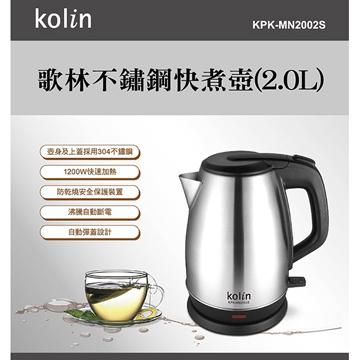 歌林2L不鏽鋼快煮壺 KPK-MN2002S