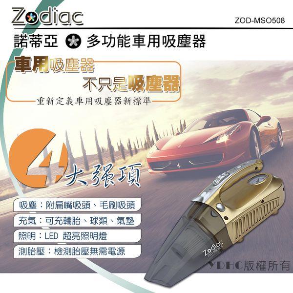 Zodiac諾帝亞 多功能車用吸塵器ZOD-MS0508