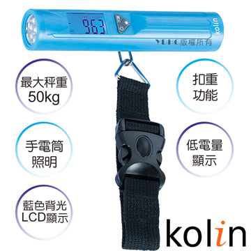 歌林LED手電筒行李秤KWN-LN011