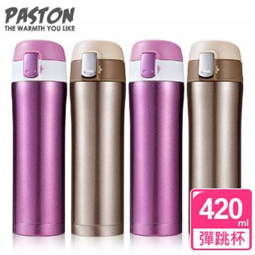 【御工匠】PASTON不鏽鋼真空彈跳保溫保冷杯420ML(超值4入)