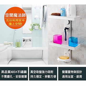 【御工匠】多功能強力吸盤浴室修容置物架