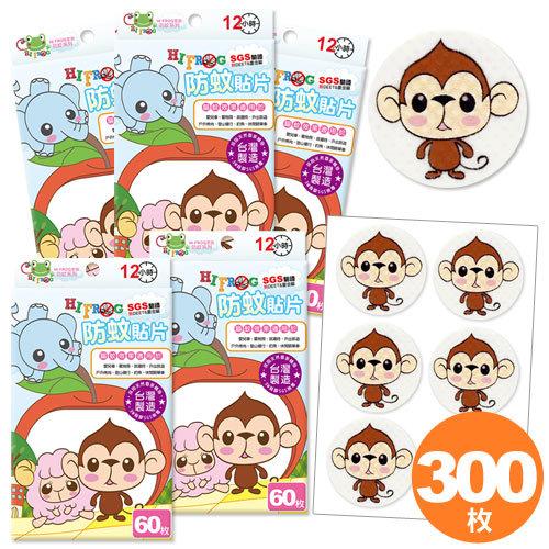 HiFrog家族 台灣製12小時天然防蚊驅蚊貼片300枚-俏皮猴