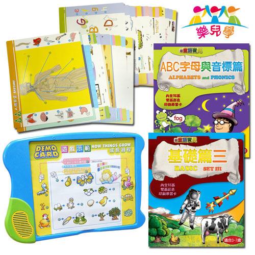 樂兒學 新童語寶貝多元互動語音遊戲機-進階基礎