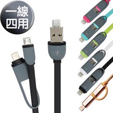 Marvelmax iPhone/Android三合一Micro USB充電傳輸借電線-藍色