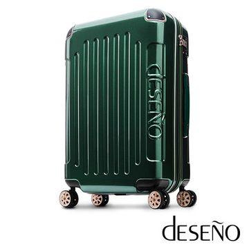 【Deseno】尊爵傳奇II-22吋PC鏡面商務行李箱(金屬綠)