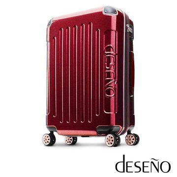 【Deseno】尊爵傳奇II-22吋PC鏡面商務行李箱(金屬紅)