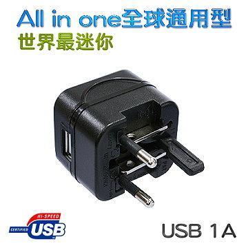 Nicelink USB萬國充電器(US-T11A)