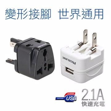 Nicelink USB萬國充電器-白+旅行萬用轉接頭-黑