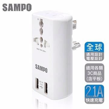 SAMPO 聲寶 雙USB萬國充電器轉接頭-白色 (EP-U141AU2)
