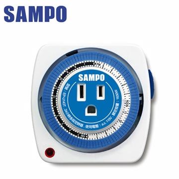 SAMPO 單座3孔預約定時器 EP-U143T