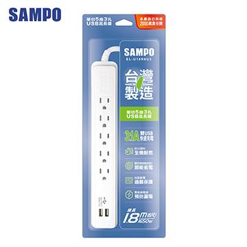SAMPO 聲寶單切5座3孔6尺3.1A雙USB延長線 (1.8M) EL-U15R6U3