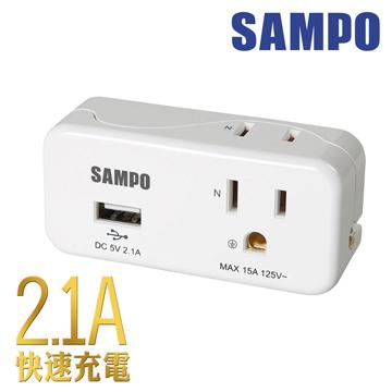SAMPO 聲寶足2.1A(單USB) 2座2+3孔 USB擴充座 EP-UB2BU2