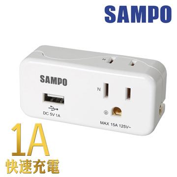 SAMPO 聲寶足1A(單USB) 2座2+3孔 USB擴充座 EP-UA2BU1