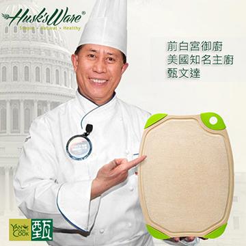 【美國Husk's ware】第二代稻殼天然無毒環保抗菌雙面砧板-小