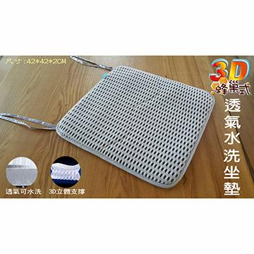 [舒福家居]isufu 3D水洗透氣舒壓坐墊/餐椅墊-附綁帶(2入)