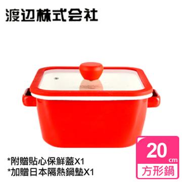 【日本渡邊】20cm方形雙耳琺瑯鍋(聖誕紅)