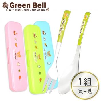 【GREEN BELL】綠貝鄉村熊304不鏽鋼環保餐具組(匙+叉)2入組-顏色隨機