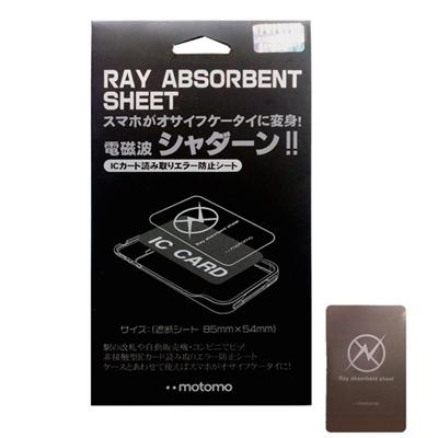 《日本MOTOMO》手機防磁波貼片
