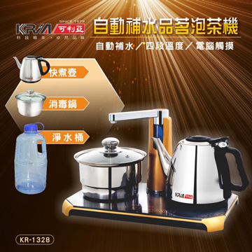 KRIA可利亞 自動補水多功能品茗泡茶機KR-1328