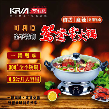KRIA可利亞 4.5公升隔層式鴛鴦圍爐電火鍋KR-845