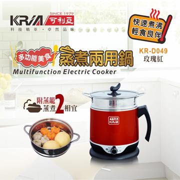 KRIA可利亞 多功能美食蒸煮兩用鍋KR-D049