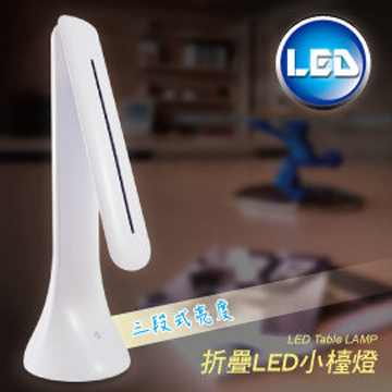 LED 180° 摺疊桌面小檯燈 / USB充電 / 三段亮度調節 / 護眼防眩光  UL-635