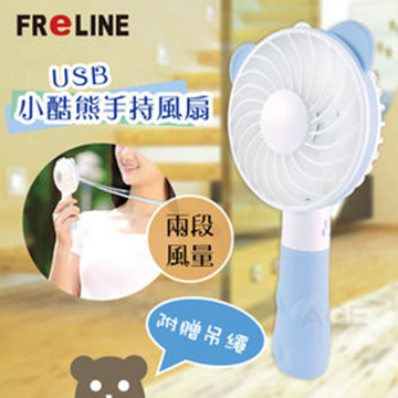 FReLINE 小酷熊USB充電手持風扇 FF-HD211