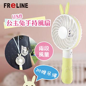 FReLINE 公主兔USB充電手持風扇 FF-HD213