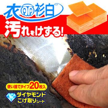 【 衣麗杉白】日本熱銷神奇去鏽去焦擦拭布20片裝