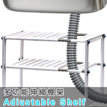 金利害 伸縮型多用途收納廚浴組合放置架