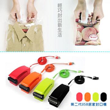 金利害 居家萬用第二代USB充電式封口機(顏色隨機)