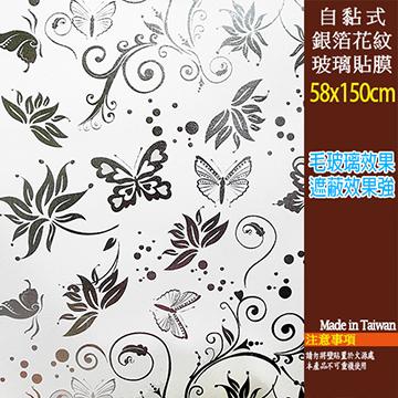 自黏式銀箔花紋貼模/ 毛玻璃貼紙/ 裝飾壁紙