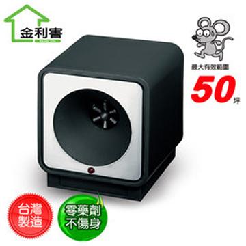 【台灣製造】專業型單孔式音波驅鼠器 [ 有效空間50坪 ]