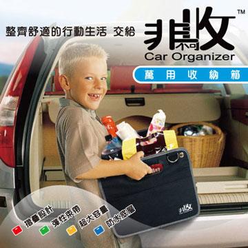 車用家用戶外 防水萬用輕巧折疊 40L收納袋