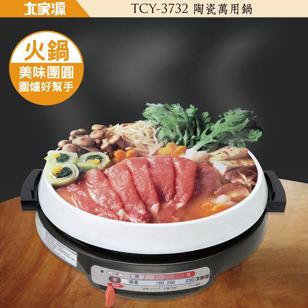 大家源陶瓷萬用鍋-3L-TCY-3732