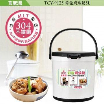 大家源 5L節能燜燒鍋(304不銹鋼)TCY-9125
