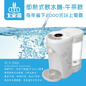 大家源 2.5L即熱式飲水機-午茶款 TCY-5903