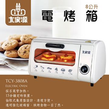 大家源 8L電烤箱TCY-3808A