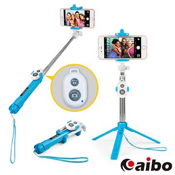 aibo二合一手持三腳架藍牙自拍器(OO-87)-藍色
