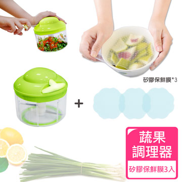 【Conalife】蔬果調理器+環保矽膠保鮮膜3入