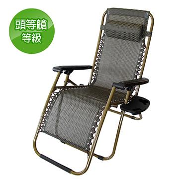 Conalife 頭等艙級160度助睡無段式涼爽躺椅