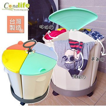 Conalife 四色可旋轉分類收納垃圾桶