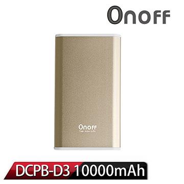 OnOff DCPB-D3 10000mAh 金屬摺邊行動電源-金